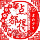 Dian Du De/Dong Shan Shao Ye