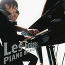 ピアノ・ブレイカー/レ・フレール