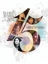Teresa Teng 15th Anniversary Dan Yuan Ren Chang Jiu (DIGTIAL ONLY (3 CD))/Teresa Teng
