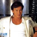 Zheng Dong 10 X 10 Wo Zhi Ai Chang Pian - Xu Guan Jie (Zui Jin Yao Hao Wan)/Guan Jie Xu