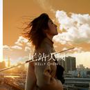 Wei Zhan Tian Guo/Kelly Chen
