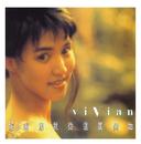 BTB - Wo Cong Zhe Lui Kai Shi/Vivian Lai