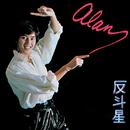 Fan Dou Xing/Alan Tam