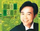 相識在童年30首選(2CD)/Albert Au