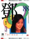 Ban Li Jin 88 Ji Pin Yin Se Xi Lie - Teresa Teng 3/Teresa Teng