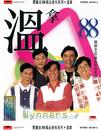 Project 88 - Wynners/Wynners