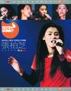 Jia Zhou Hong Hong Ren Guan 903 Kuang Re Fen Zi Yin Yue Hui - Pai Zhi Zhang/Pai Zhi Zhang