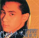 Huan Qiu 2000 Chao Ju Xing Xi Lie/Christopher Wong