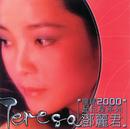Huan Qiu 2000 Chao Ju Xing Xi Lie - Teresa Teng/Teresa Teng
