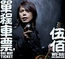 One Way Ticket/Wu Bai & China Blue