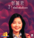 Bao Li Jin 88 Ji Pin Yin Se Xi Lie - Teresa Teng/Teresa Teng