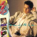 Fu Hei EP Alan Tam-2/Alan Tam
