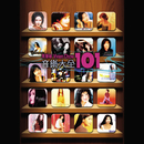 Vivian Chow Yin Le Da Quan 101/Vivian Chow