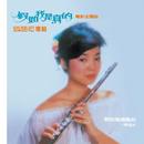 Back to Black Jia Ru Wo Shi Zhen De Deng Li Jun/Teresa Teng