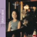 Back To Black Kong Gang / Xue Hua/Teresa Teng