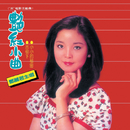 Back to Black Yan Hong Xiao Qu Deng Li Jun/Teresa Teng