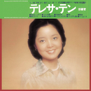 Back To Black Prefect 24/Teresa Teng