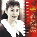 The Best Of Kim Pei Shan/Kim Pei Shan