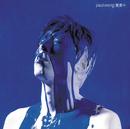 Paul Wong/Paul Wong