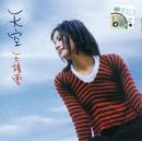 Tian Kong/Faye Wong