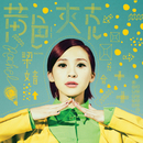 Yellow Jacket/Wen Yin Liang