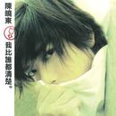 Wo Bei Shei Dou Qing Chu/Daniel Chan
