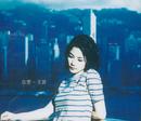 As You Please/Wang Fei
