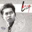 Bao Feng Nu Shen Lorelei/Alan Tam