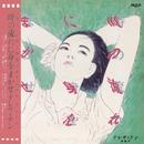 Back To Black Ren Shi Guang Zi Shen Pan Liu Shi/Teresa Teng