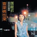 Back to Black Shen Qing Ye Shen Deng Li Jun/Teresa Teng