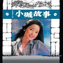 Back to Black Xiao Cheng Gu Shi Deng Li Jun/Teresa Teng