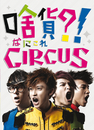 What's This ?! Circus/Circus