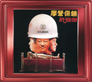 DSC Series- Mo Deng Bao Biao/Sam Hui