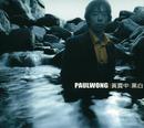 Hei Bai/Paul Wong
