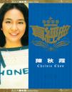 Zhen Jin Dian - Chelsia Chan/Chelsia Chan