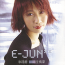 E-Jun's Love Song I/Linda Lee