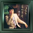 Tian Long Ba Bu Zhi Xu Zhu Chan Qi/Michael Kwan