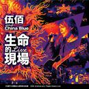 Life Live/Wu Bai & China Blue
