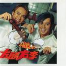 Zuo Lin You Li/Alan Tam, Hacken Lee
