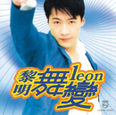Wu Bian/Leon Lai