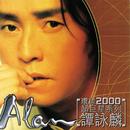 Huan Qiu 2000 Chao Ju Xing Xi Lie Tan Yong Li/Alan Tam