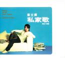 Si Jia Ge/Wen Hui Ye