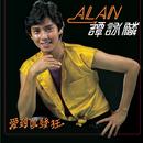 Ai Dao Ni Fa Kuang/Alan Tam