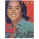 Huan Qiu Shi Ting Zhi Wang/Alan Tam