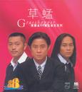 Ban Li Jin 88 Ji Pin Yin Se Xi Lie - Grasshopper/Grasshopper