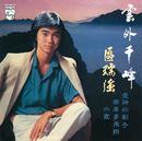 Yun Wai Qian Feng/Albert Au