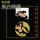 K2HD Hei Bai Jing Xuan/Deanie Ip