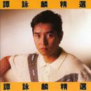 Tan Yong Lin Jing Xuan/Alan Tam