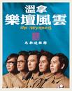 Le Tan Feng Yun/Wynners