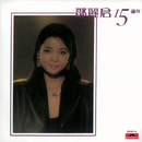 Back to Black Series-Teresa Teng 15 th Anniversary/Teresa Teng